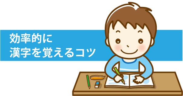 漢字を覚える小学生