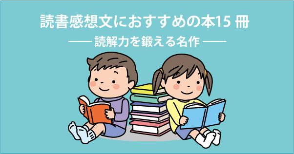 小学生の読書感想文におすすめの本・名作15冊【学年別】