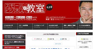 名古屋のスモールビジネスコンサルタントのブログ