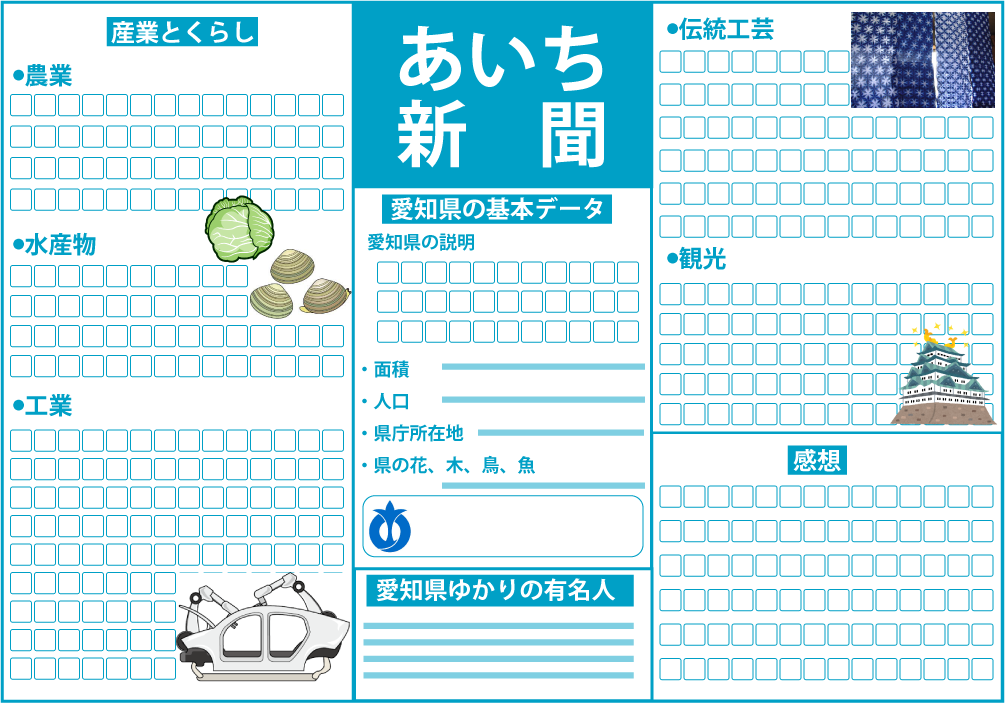 都道府県新聞の見本
