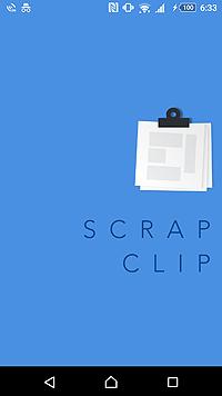 ScrapClipの起動画面