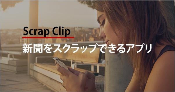ScrapClip