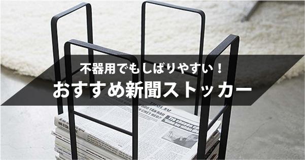 おすすめ新聞ストッカー