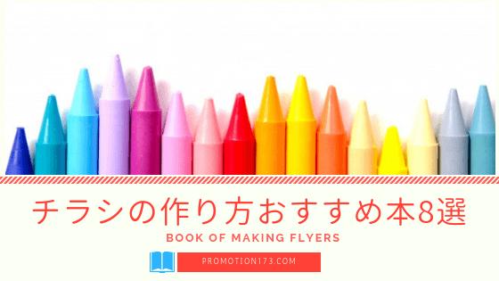 チラシの作り方おすすめ本8選