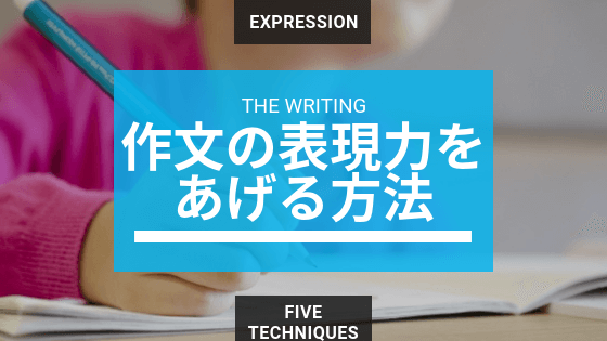 作文の表現力を上げる5つの方法