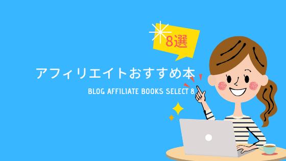アフィリエイトおすすめ本8選