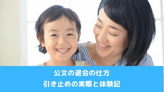公文の退会・体験記