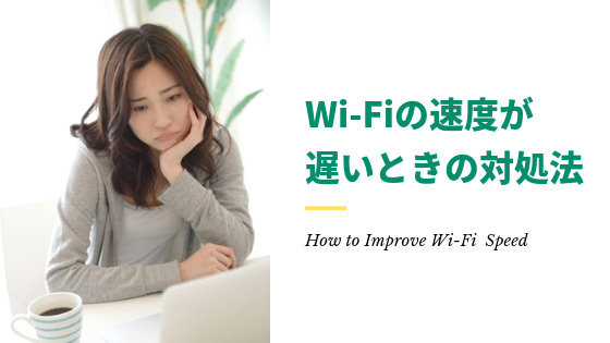Wi-Fiの通信速度が遅くて悩む女性