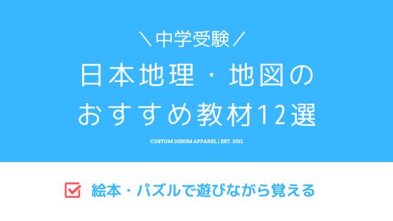 中学受験│日本地理・地図のおすすめ教材12選