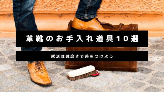 革靴・靴磨きのお手入れ道具10選