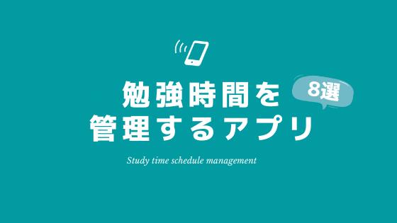 勉強時間を管理するアプリ8選