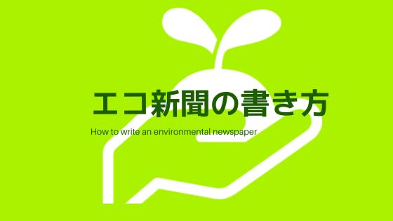エコ(環境)新聞の書き方