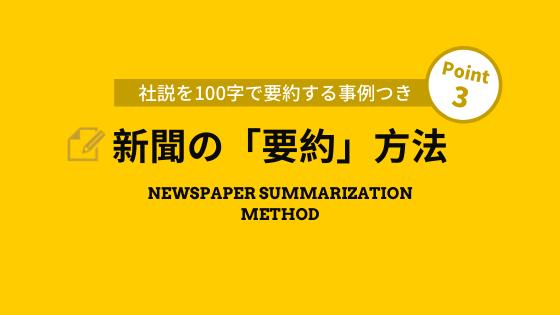新聞の要約│社説の100文字要約法