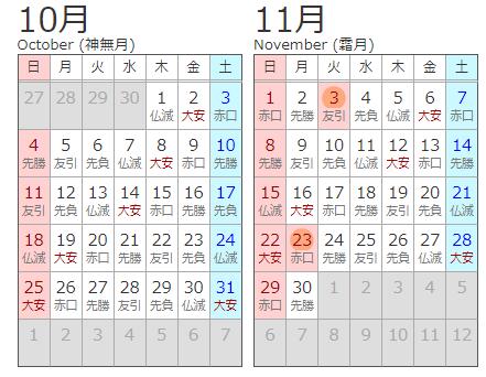 七五三・六曜暦