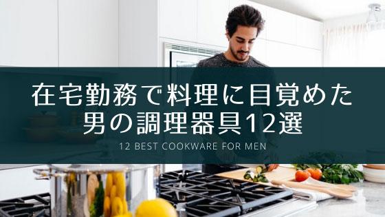 """""""男の調理器具12選"""""""
