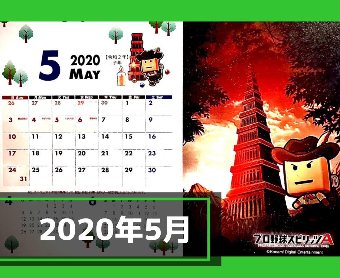f:id:prospia-torao:20200601152826p:plain