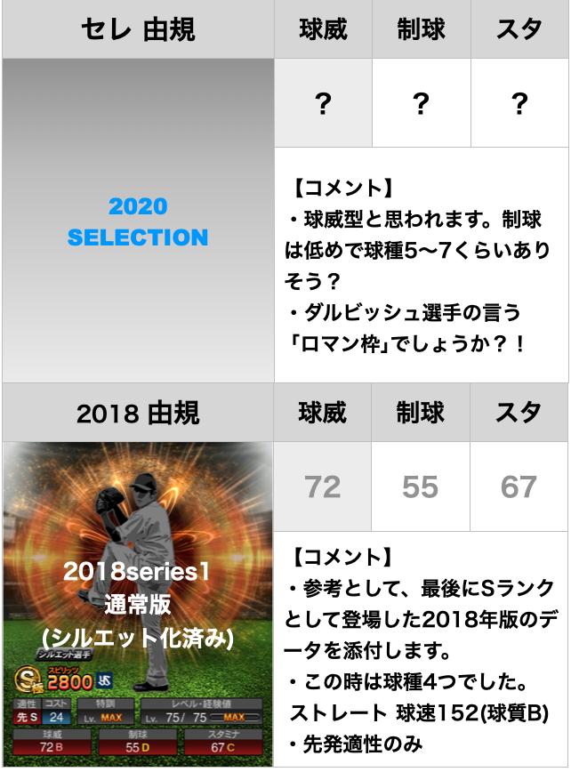 f:id:prospia-torao:20200801045600p:plain