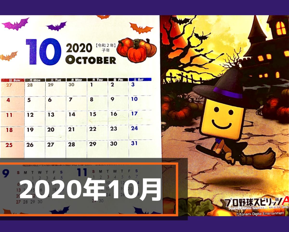 f:id:prospia-torao:20201016191202p:plain