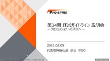 f:id:prospire:20210212111106p:plain