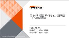 f:id:prospire:20210212113421p:plain