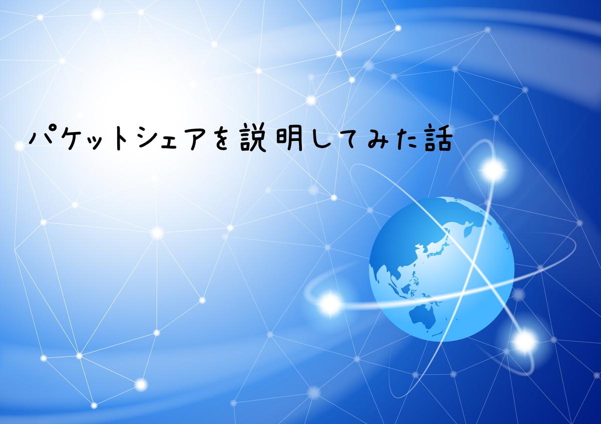 f:id:proto256:20210907225054j:plain