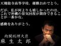 ミスタ麻生 meets 天翔竜寺
