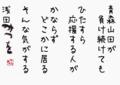 みつを meets 青森山田