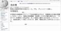 池田寛 - Wikipediaもどき