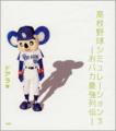 ドアラ(偽)のココシミュ3本