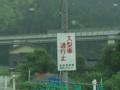 富山r361・大型車通行止