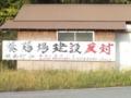 養鶏場建設反対