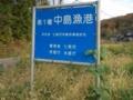 中島漁港・看板