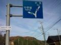 石川r231×r300 看板