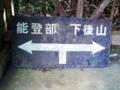 旧バス停の標識
