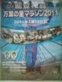 マラソン2011のポスター