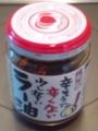 桃屋の商品名が長いラー油