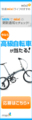 Deluxe Bicycle on Mixi with MSN