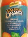 Schweppes / Valencia Orange #2