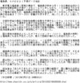 Chunichi 21/03/2012 08:58