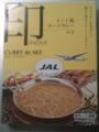 JAL インド風キーマカレー・中辛 #1