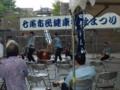23.9.2012 七尾市福祉まつり #2