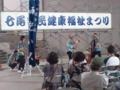 23.9.2012 七尾市福祉まつり #3