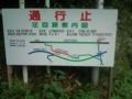 石川r260×輪島市道 通行止予告