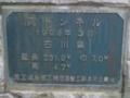 輪島市窕トンネル #2