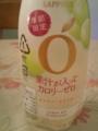 Sapporo 果汁が入ってカロリーゼロ マスカット #2