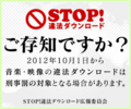 Stop Outlaw DL : Information