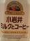 小岩井・ミルクとコーヒー #3