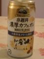 KIRIN 小岩井濃厚カフェオレ #1