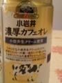 KIRIN 小岩井濃厚カフェオレ #2