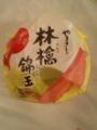 ヤマザキ 林檎錦玉 #1